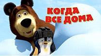 """Маша и Медведь: Песня """"Когда все дома"""" (Когда все дома)"""