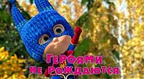 Маша и Медведь 43 серия: Героями не рождаются