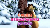 Маша и Медведь 6 серия: Следы невиданных зверей