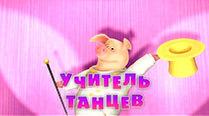 Маша и Медведь 46 серия: Учитель танцев