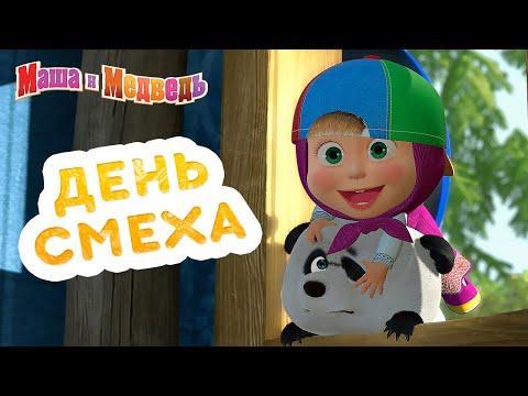 Маша и Медведь -  День Смеха!