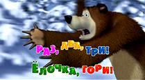 Маша и Медведь 3 серия: Раз, два, три! Ёлочка гори!