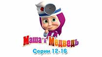 Маша и Медведь: Все серии подряд (12-16 серии)