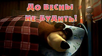 Маша и Медведь 2 серия: До весны не будить!