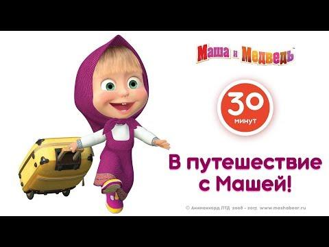 Маша и Медведь - В путешествие с Машей! Мультфильмы про приключения.