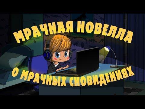 Машкины Страшилки - Мрачная новелла о мрачных сновидениях (Эпизод 20)