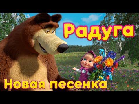 Маша и Медведь: Радуга песенка!