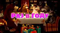 Маша и Медведь 44 серия: Раз в году