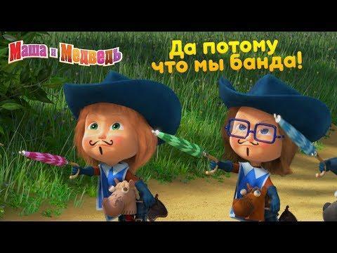 Маша и Медведь - Да потому что мы БАНДА!