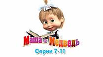 Маша и Медведь: Все серии подряд (7-11 серии)