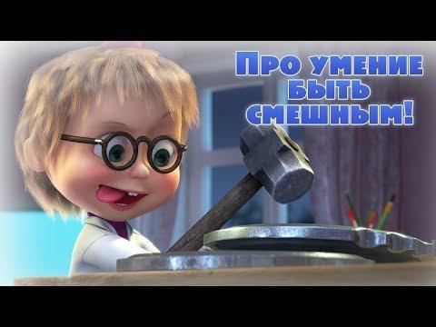 Маша и Медведь - Песня про умение быть смешным!