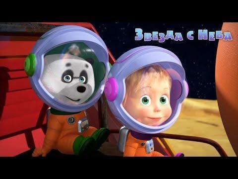 Маша и Медведь 70 серия: Звезда с неба
