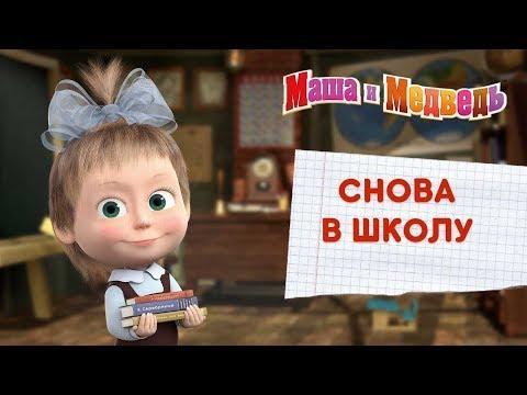 Маша и Медведь сборник серий - Снова в школу!