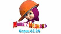 Маша и Медведь: Все серии подряд (22-26 серии)