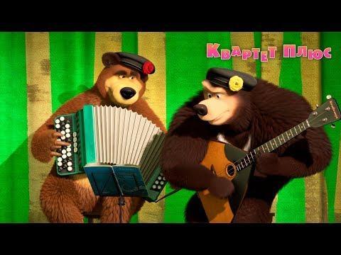 Маша и Медведь 68 серия: Квартет плюс