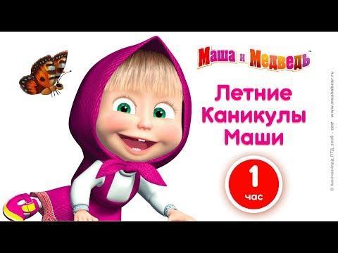 Маша и Медведь -  Летние каникулы Маши! Большой сборник мультфильмов про лето!