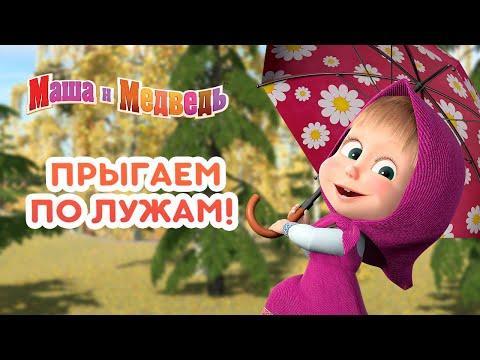 Маша и Медведь: Прыгаем по лужам!
