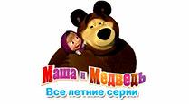 Маша и Медведь: Сборник Летних Мультиков (Все серии про Лето подряд)