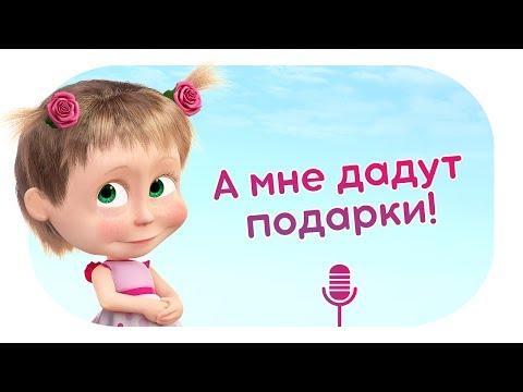 Маша и Медведь - А мне дадут подарки! Караоке песня для детей!