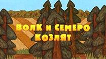 Машины сказки: Волк и семеро козлят (Серия 1)