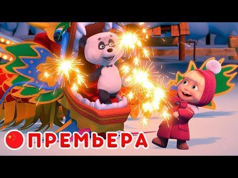 Маша и Медведь - Опять Новый Год! Про Китай